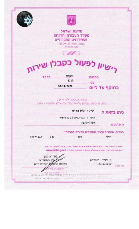 """קיט ניקיון בע""""מ רישיון לפעול כקבלן שירות"""